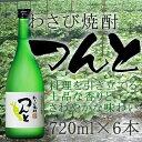 【送料無料】わさび焼酎 つんと 720ml×6本