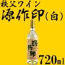 秩父ワイン 源作印 白 720ml