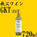 秩父ワイン GTK 白 720ml
