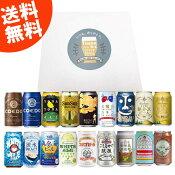 【送料無料】日本全国クラフトビール飲み比べセット 18本