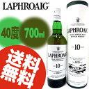 【送料無料】ラフロイグ 10年 700ml 40度 【並行輸入品】
