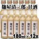 麹屋清三郎 甘酒 180ml×12本