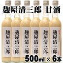 麹屋清三郎 甘酒 500ml×6本