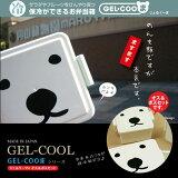 【】保冷剤一体型ランチボックス GEL-COOL(ジェルクール) 「GEL-COOまシリーズお弁当箱/オス&ボスセット」220ml+400ml【お弁当グッズ、キャラ弁、保冷ランチボ