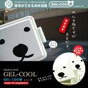 【送料無料】保冷剤一体型ランチボックス GEL-COOL(ジェルクール) 「GEL-COOまシリーズお弁当箱/メス&ボスセット」220ml+400ml【お弁当グッズ、キャラ弁、保冷ランチボックス、人気のキャラクター、運動会、ピクニック、安い、サラダもひんやり冷たくおいしい♪】