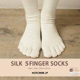 冷え取り靴下 3足セット【】 5本指ソックス 5本指靴下 シルク5本指ソックス [HC SILK 5FINGER SOCKS]【メール便】くつした レディース メンズ 絹 インナー