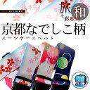 京都なでしこ柄 スーツケースベルト「桜」「蝶」「手鞠」【レビューを書いて送料無料】【メール便/代引き不可】