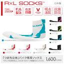 ������̵����R��L SOCKS TBK-256N(�����륨�륽�å���)ĶΩ�� �Ĥ��躸��Ω�� ��ž�����ѥ��å��� ���ĥ�å��������� �ڥ���ء� RxL socks ��ž���� ��...