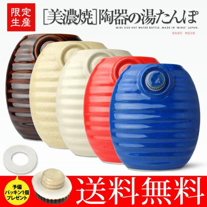 ミニ 湯たんぽ 陶器 陶器製 【送料無料】 [美濃焼] 昔ながらの陶器の湯たんぽ 日本製 (ミニサイズ 21×20×8cm)
