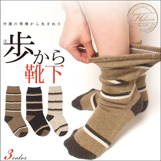 介護用ソックス「歩から」 22.0〜26.0cm 日本製(レディース/メンズ)【送料無料・…...:sakitcho:10000790
