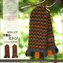 【送料無料】ラトビアから届いた!ハンドメイド手編み