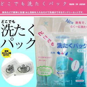 日経新聞 トラベル ランドリーセッ