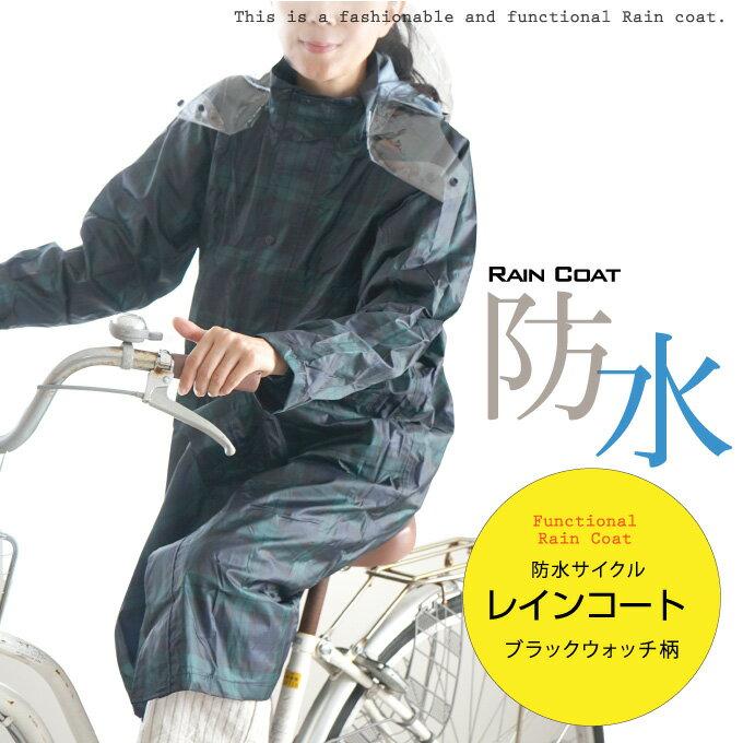 自転車対応型 防水サイクル レインコート ブラッ...の商品画像