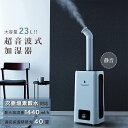 【即納】 業務用 加湿器 超音波 大容量 オフィス 23L ...