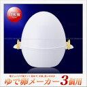 Akebono ゆで卵メーカー(3個用)