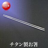 チタン製 お箸スクエア(215mm)