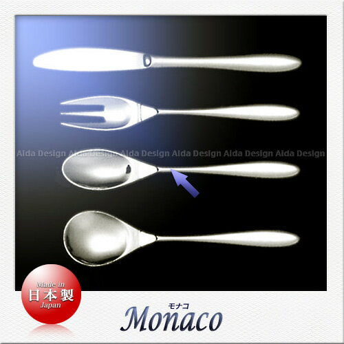 SAKS 18-12 モナコ デザートスプーン