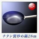 長谷元 チタン製 GTB 深型炒め鍋(共柄)28cm
