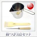 【Wakatech】18-8ステンレス製・たこ焼き粉つぎ(3点セット)