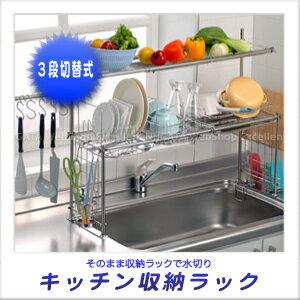 杉山金属 キチンとキッチン収納 3段切替式