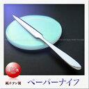 SAKS チタン製 ペーパーナイフ 燕(Swallow)(刃渡り:10cm強)