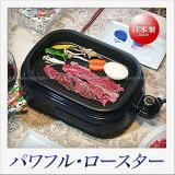 Sugimetal 電気ロースター(焼き肉・魚焼き・餅焼きなどに最適です♪)