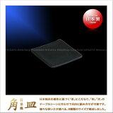 3000以上【】信楽焼 角皿 12.5cm(黒)