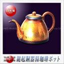 島倉堂 鎚起銅器 コーヒーポット(金色ライン入り)(1,200ml)