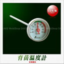 SHINWA育苗温度計(防滴構造)