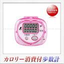 シンワ測定 デジタル式 歩数計 S(カロリー表示付)(ピンク)