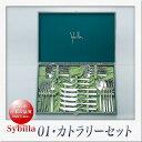 【SAKS】Sybilla シビラ 01(ゼロワン) カトラリーセット (ディナーセット27pcs)