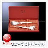 SYBILLA/SAKS シビラ・エコーズ・サービングセット 2pcs