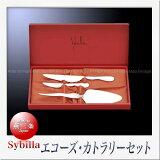 SYBILLA/SAKS シビラ?エコーズ?ホームパーティセット 3pcs