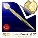【竹越工芸】ステンレス製 ペーパーナイフ 天然記念物 朱鷺(全長:15cm弱)