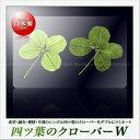 【高山園芸】四つ葉のクローバー ダブル ラミネートカード