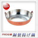 若林工業 銅製 揚げ鍋(30cm)