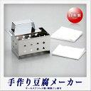 若林工業 18-8ステンレス製 手作り豆腐メーカー(2丁用)...