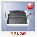 若林工業 13-0ステンレス製 ちりとり鍋(角鍋 21cm)