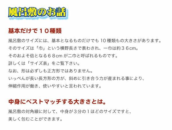 【訳あり】小風呂敷 〜ふろしき〜名物裂 両面風...の紹介画像3
