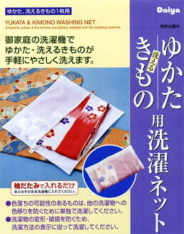 Washing net for yukata, washable kimonos
