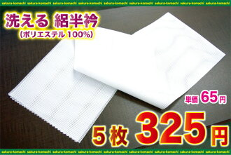 Leno half collar (white)-safe 5 piece set 100% polyester