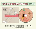 Can do it alone; is used to wear it; private supplementary school DVD [the outside targeted for 39 sales, GoGo sale]