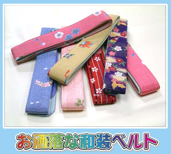 Sum pattern belt (colored pattern ♪) entrusting you) in Japanese dress