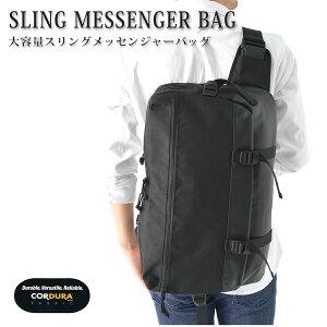 【スリングメッセンジャーバッグ】メッセンジャーバッ