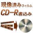 CD-R書込み(現像済フイルムをデジタル化)1本当たり190円(税込み205円)【ネガ・ポジ・白黒】02P01Oct16