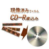 CD-R書込み(現像済フイルムをデジタル化)1本...の商品画像