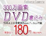 300万画素のDVD書き込み(現像済フィルムをデジタル化)1本あたり195円(税込み)02P03Dec16