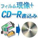 カラーネガフィルムを現像+CD書込み【フィルムで撮ってデータにする】02P03Dec16