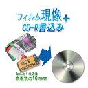 カラーネガフィルムを現像+CD書込み【600万画素相当の高画質(16BASE)】