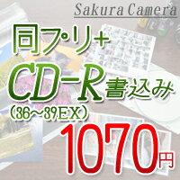 カラーネガフィルムを同時プリント+CD書込み(36〜39枚撮り)02P03Dec16